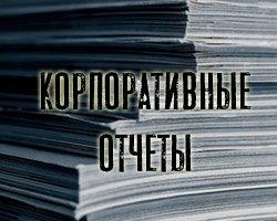 Корпоративные отчеты- понятие и описание.