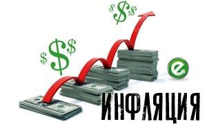 Инфляция - новости биржевого рынка