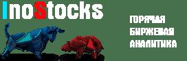 InoStocks - горячая биржевая аналитика