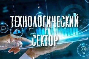 Технологический сектор экономики